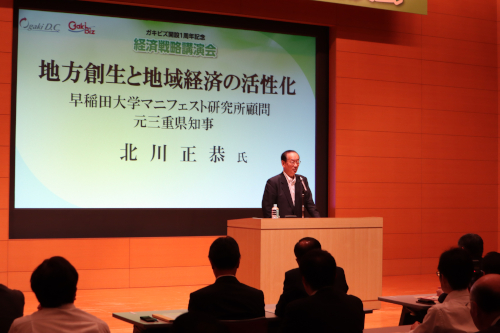 地方創生と地域経済について講演する北川氏